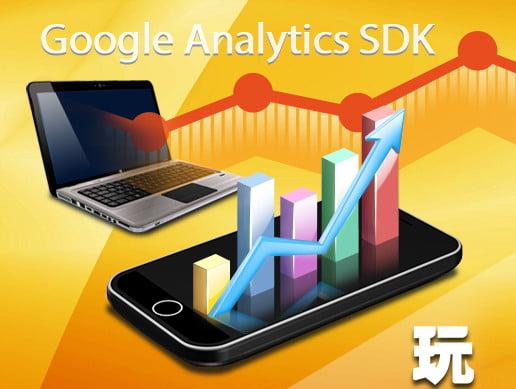 Google Analytics SDK